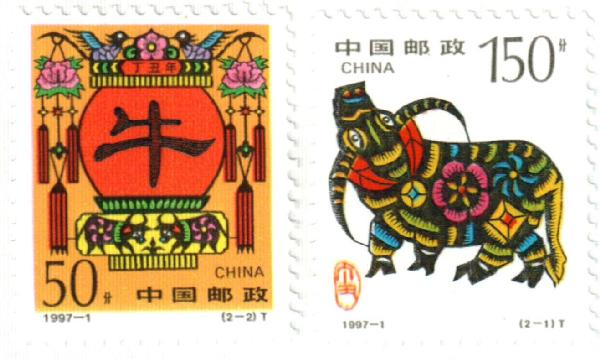 1997 China, People's Republic of