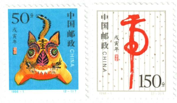 1998 China, People's Republic of