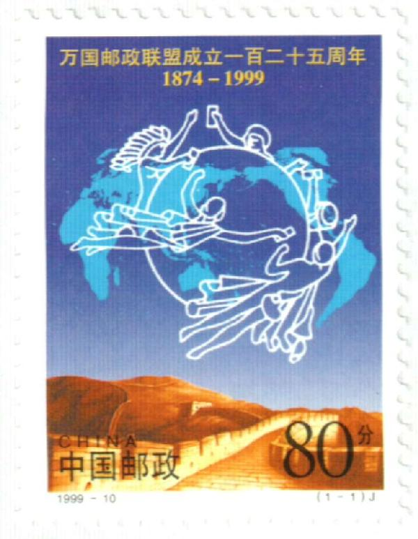 1999 China, People's Republic of