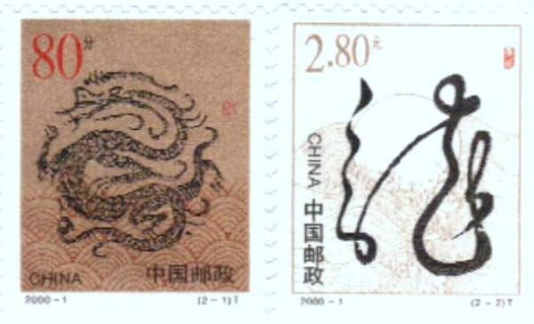 2000 China, People's Republic of