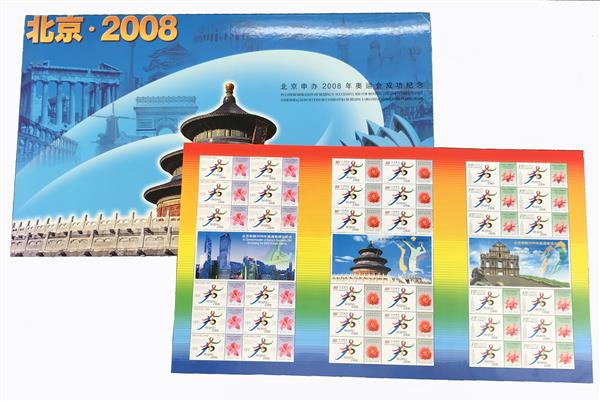 2001 China, People's Republic of