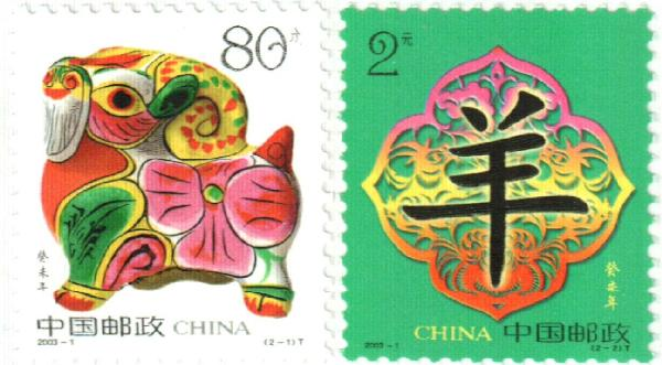 2003 China, People's Republic of
