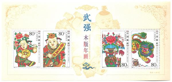 2006 China, People's Republic of