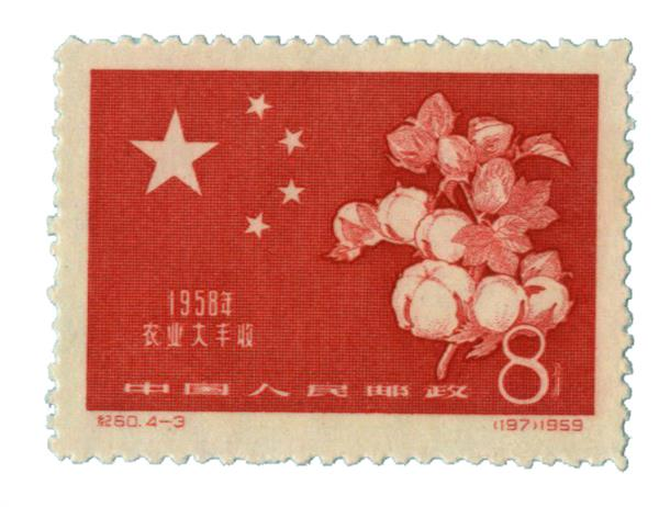 1959 China, People's Republic of