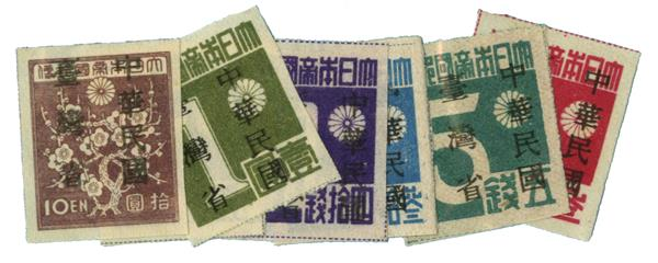 1945 Republic of China-Taiwan