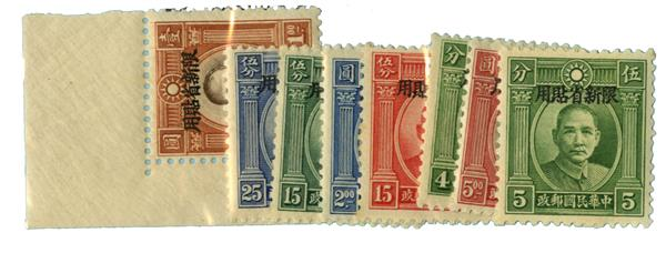 1932-34 Rep. of China Yunnan Province