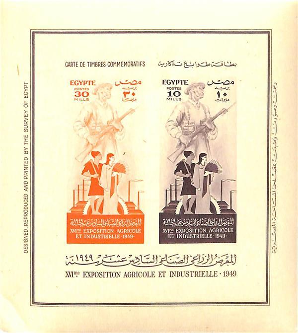 1949 Egypt