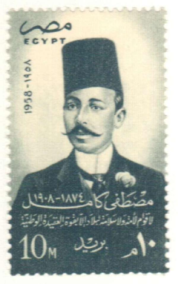 1958 Egypt