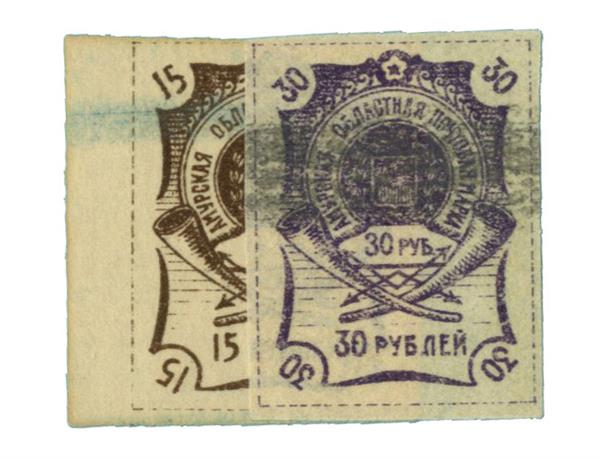 1921 Far Eastern Republic