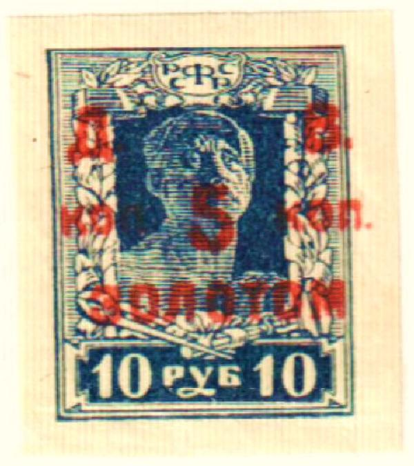 1923 Far Eastern Republic