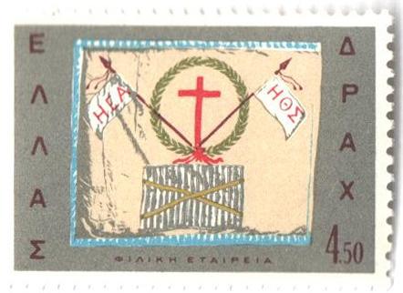 1965 Greece