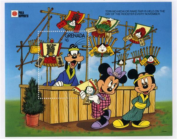 1991 Disney and Friends Commemorate PHILANIPPON Stamp Show - Japan, Mint Souvenir Sheet, Grenada