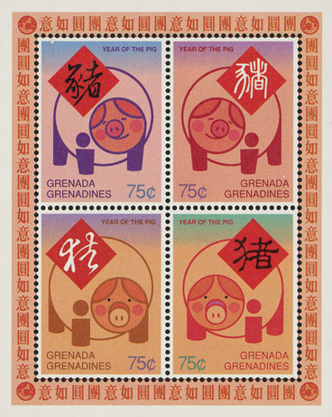 1995 75c Year of the Pig sheet of 4