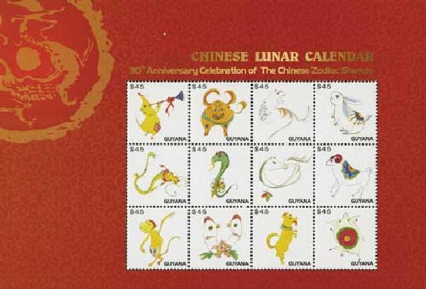 2010 Guyana Lunar New Year Calendar 12v