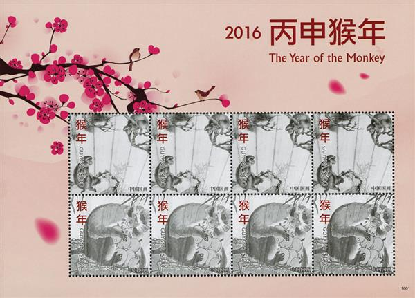 2016 $100 Year of the Monkey sheet of 8