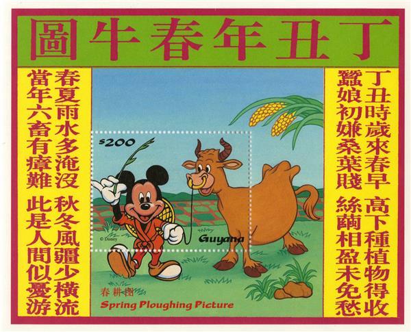 1997 Disneys Mickey and Friends Celebrate Chinese Lunar New Year, Mint Souvenir Sheet, Guyana