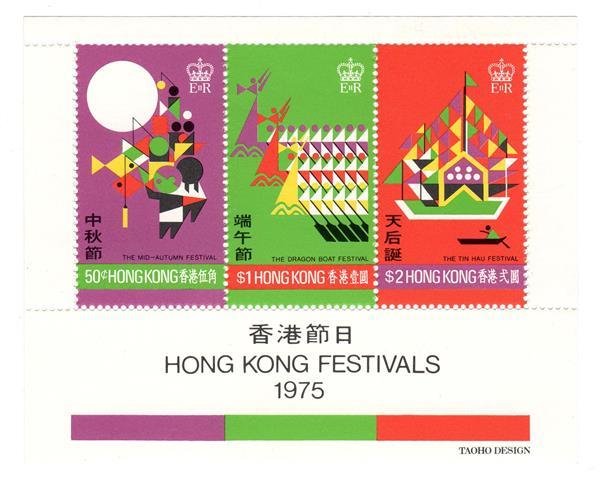 1975 Hong Kong