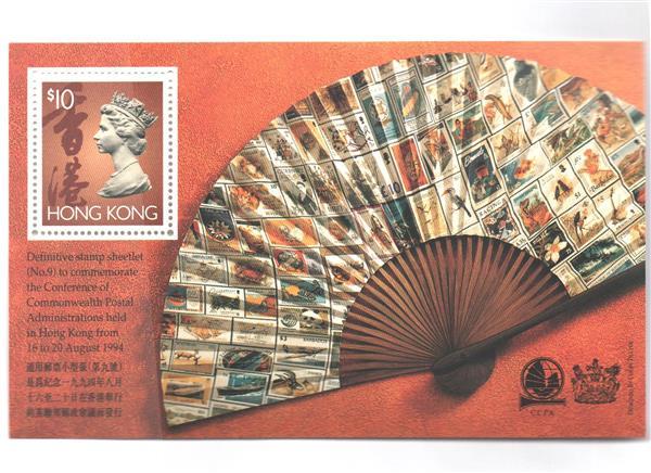 1994 Hong Kong