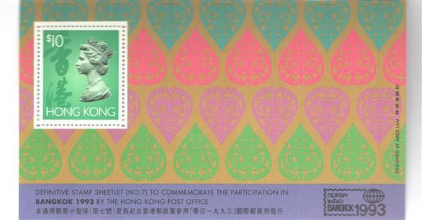 1993 Hong Kong