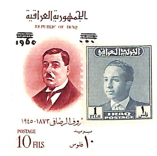 1958-60 Iraq