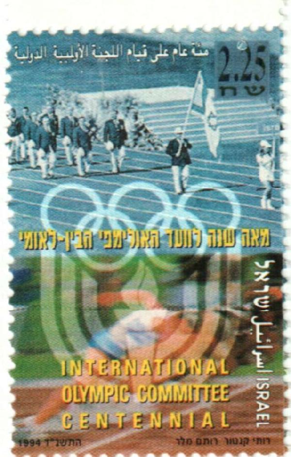 1994 Israel