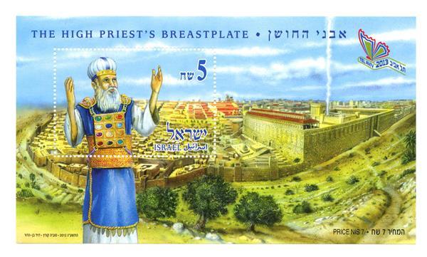 2012 Israel