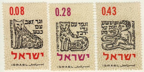 1962 Israel