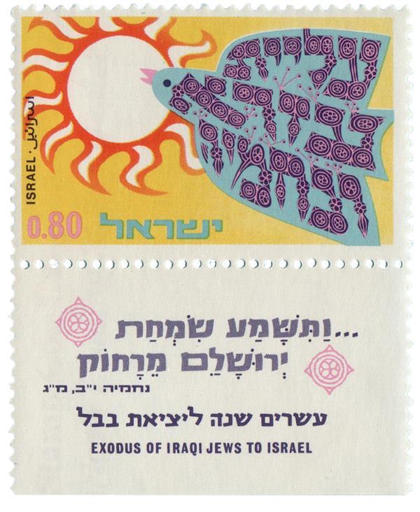 1970 Israel