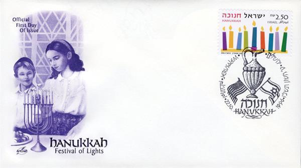 1996 Hanukkah, Israel #1289