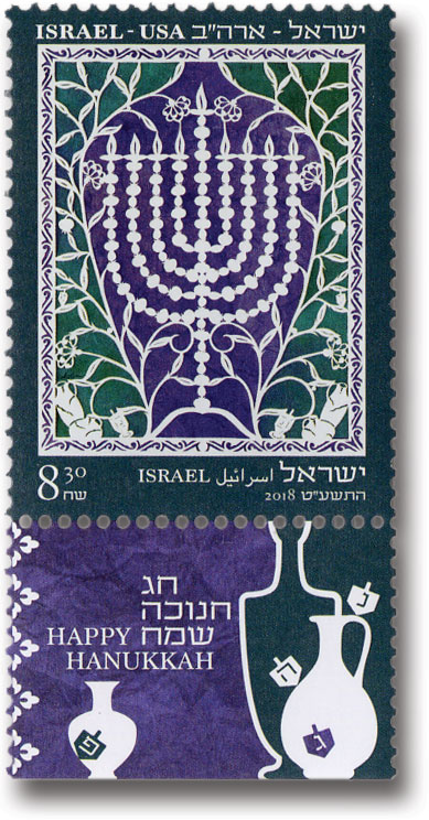 2018 Hanukkah Israel-US Joint issue single stamp