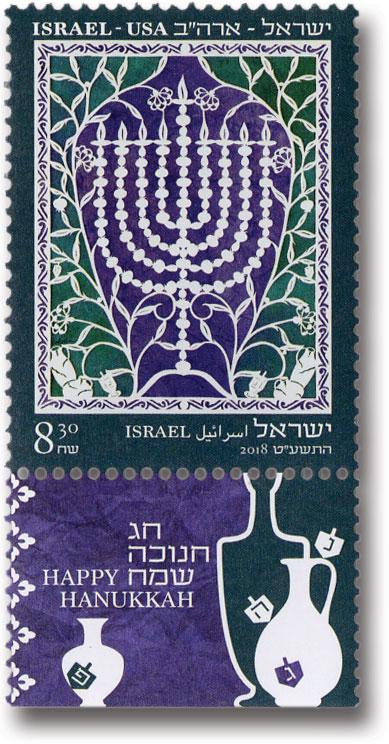 2018 Hanukkah, Mint, Israel-US Joint Issue Stamp