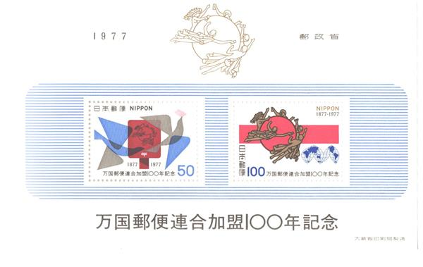 1977 Japan