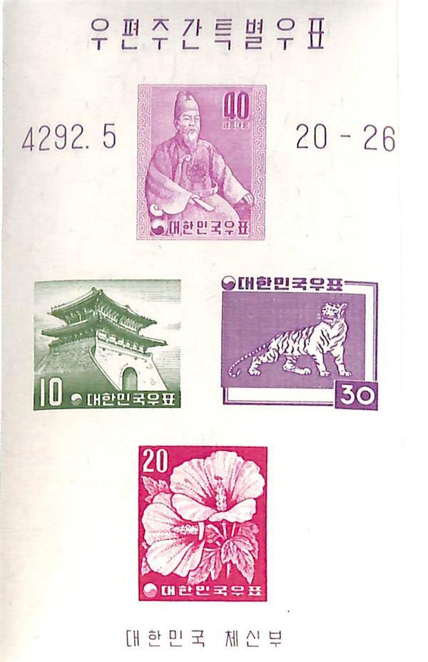 1959 Korea
