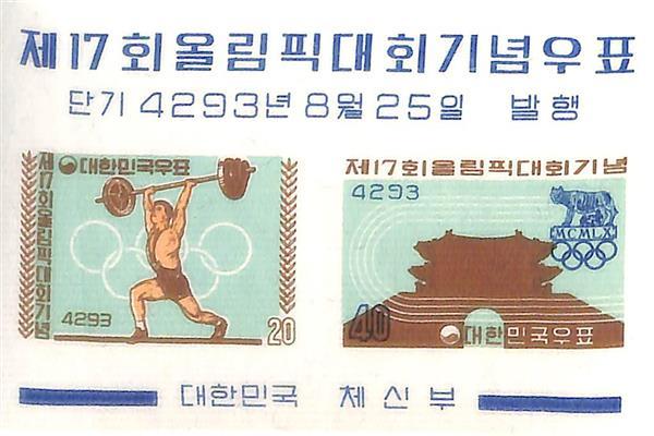 1960 Korea