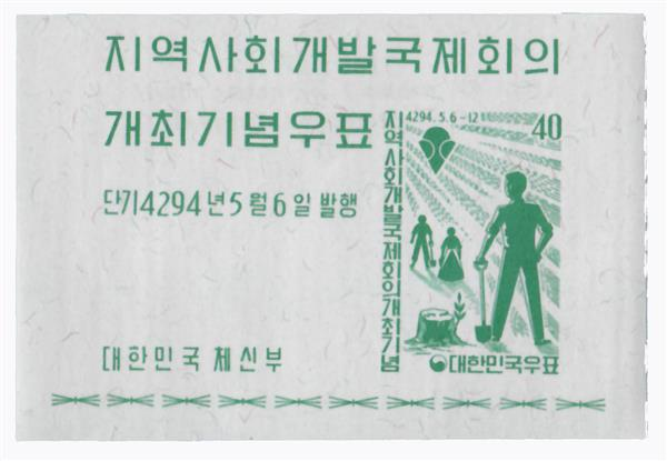 1961 Korea