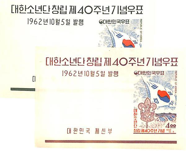 1962 Korea