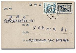 Korean Postcard Pre-Printed & Add Stamp