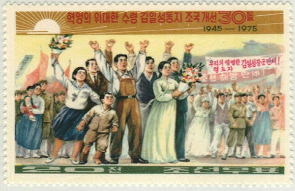1975 Korea, Dem. People's Republic