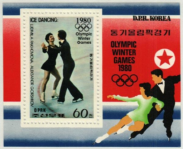 1979 Korea, Dem. Peoples Republic
