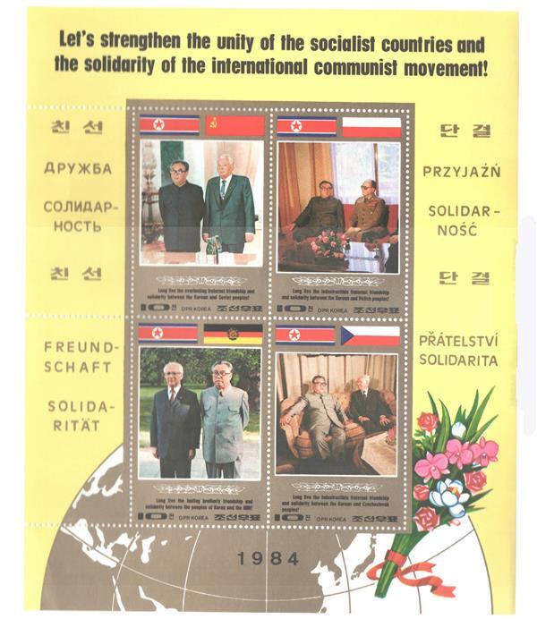 1984 Korea, Dem. Peoples Republic