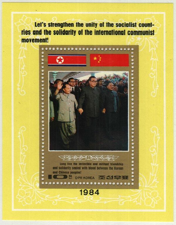 1984 Korea, Dem. People's Republic