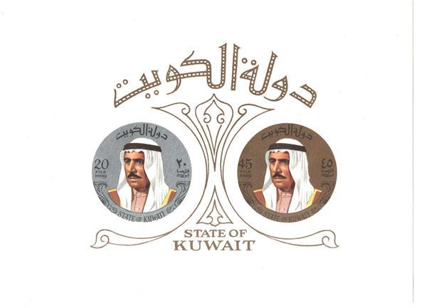 1970 Kuwait
