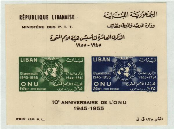1956 Lebanon