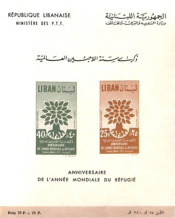1960 Lebanon