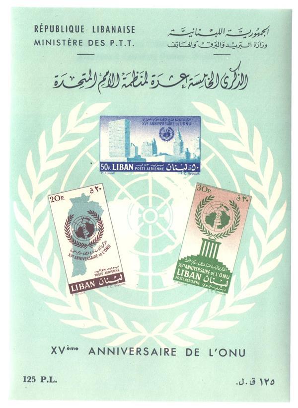 1961 Lebanon