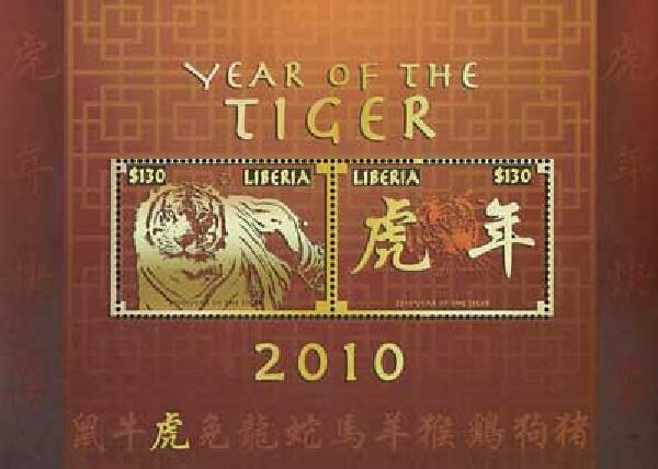 2010 Liberia Year of the Tiger s/s
