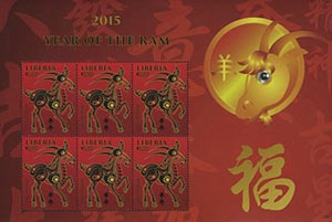 2015 $100 Year of the Ram (Red,Blk+Gold)