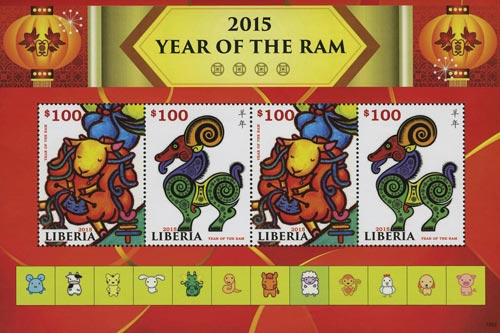 2015 $100 Year of the Ram (Knitting)