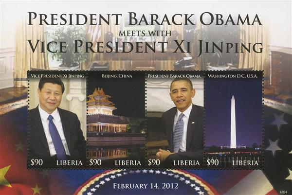 2012 $90 Obama Meets Xi Jinping sh of 4
