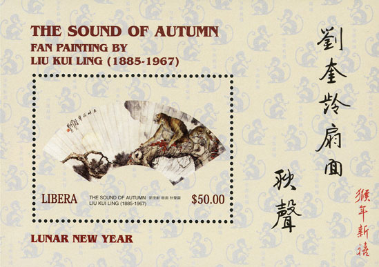 2004 $50 The Sound of Autumn by Liu Kui Ling; Year of the Monkey s/s